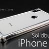iPhone XSを持っている人にぜひおすすめしたいケース!【ギルドデザイン】
