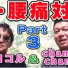 告知:chamachama×ヨロコルYouTubeコラボ第5弾「腰痛対談part.3」アップされました