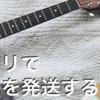 メルカリでギターを発送する方法