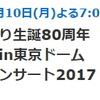 美空ひばり生誕80周年 不死鳥コンサート2017 4/10 感想まとめ