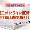 岡三オンライン証券で口座開設し【FTSE100】を買うまでを写真で解説