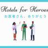 """【ハワイを応援③】""""Hotels for Heroes"""" ハワイの「医療現場への感謝のしかた」が超かっこいい"""