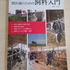 栄養学・飼料学の入門書が発刊されました