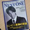 中村倫也company〜「いきなり新情報、てんこ盛り」