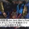 第55回配信Joe_Jack_Man's_Podcast「ひたすらにフェイトを絡めつつモンハンのお話をする回」