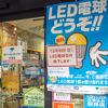 東京都 1人1個LED電球を無料で交付!2018年12月9日(日)まで!!