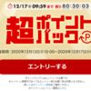 【楽天】超ポイントバック祭 開催中!!