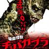 適当過ぎる映画レビュー「吸血怪獣 チュパカブラ(2011)」1点