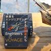 #voyagebook の書評で頻出する3つのテーマ