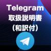 【和訳付徹底解説】Telegram 使い方