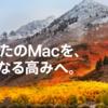 【重要】macOS High Sierraにアップデートする前に注意するべきこと