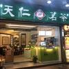台湾旅行で買うおすすめのお土産【台湾茶】