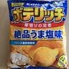 日本 スナック菓子 ポテチ、カール、うまい棒