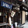 Old-fashioned Japanese Street