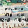 【西をぐるっとカメラ旅 3日目 前半】高知県 日曜市編