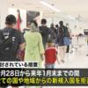 日本「鎖国」海外「ペリー呼んでこい」
