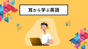 使える英語は「耳から」学ぶ!聞く力をつけて英語力を底上げする方法
