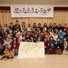 【実施報告&開催レポート】屋久島未来ミーティング2020終了!