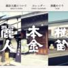 諏訪五蔵で、日本酒の試飲をしてきました