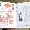 京都大神宮の御朱印、平成最後に拝受!