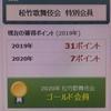 祝:松竹歌舞伎会ゴールド会員に昇格!~これで十三代目市川團十郎襲名披露公演が俄然楽しみになってきました~