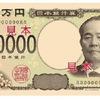 10,000円札は減 5,000円札は増