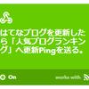 はてなブログで自動更新Pingがチョー簡単に! バイバイGAS (^_^)/~