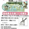 平成29年8月13日(日)「にじますのつかみどり大会」のお知らせ