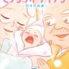 【妊活や子育ての勉強にも】セブンティウイザン 衝撃のストーリー!! (少々のネタバレあり)