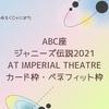 【カード枠】ABC座 ジャニーズ伝説2021 at IMPERIAL THEATRE【ベネフィット枠】
