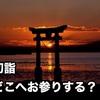 【あけおめ】静岡県東部の初詣はどこ行く?