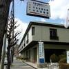 反児童虐待・書籍寄贈の旅(6の1)猫寺代参と京都市中央図書館