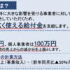 【これは使い勝手良し‼︎】最大200万円も貰えてしまう持続化給付金のポイント5つ【武田邦彦先生がコロナ問題をズバリ解説】