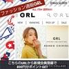 こちらから新規登録で【GRL グレイル】初回800円ポイントGET
