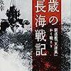 『25歳の艦長海戦記―駆逐艦「天津風」かく戦えり』