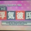 3DS「THE 浮気彼氏 ~浮気の代償~」レビュー!人の気持ちを裏切る彼氏に、見せてやろうぜ地獄道