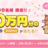 【即】ポイントインカムキャンペーン ポタ友応援キャンペーン【500円】