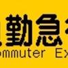 阪急電鉄 種別・行先単体LED再現表示 その71