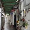 周南市 : 徳山 柳町遊廓とその周辺 その2