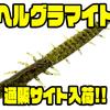 【タックルHD】トンボの幼虫型ワーム「ヘルグラマイト」通販サイト入荷!