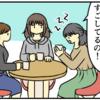姉妹と兄妹の悲しすぎる認識の差【web漫画】