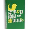 スプーキーズボードゲーム部マガジン!! Vol.2