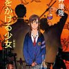 ジャンルまたいで書きまくる筒井康隆の小説力がわかる20作教える