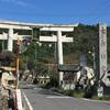 【ご朱印】勝運の神様・太郎坊宮(阿賀神社)で必勝祈願 兼 足腰のトレーニング