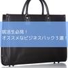 【就活生必見】オススメなビジネスバック3選!