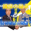 【それでいいのか埼玉県民】上田清司元埼玉県知事について考察してみる