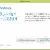 Windows 10 の無料アップグレードいろいろ