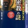 『眠れないほど面白い「密教」の謎』(並木伸一郎著)を読む。~「空海 ー密教の超人の謎」、「本能寺の変 ー明智光秀の謀反に隠された謎」など、本当に面白い本です!