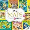【絵本】DISNEY MAPS ディズニー13のストーリー