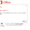 2019年06月の Microsoft Update (定例外) 2019-06-04
